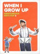 Kid's Pop: Vol.2 : When I Growup