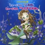 2006年発表会5::ミュージカル「人魚姫」/ミュージカル「うさぎとかめ」