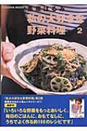 私の大好きな野菜料理 2 FUSOSHA MOOK