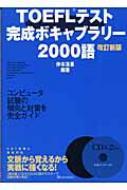 TOEFLテスト完成ボキャブラリー2000語