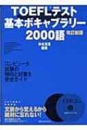 TOEFLテスト基本ボキャブラリー2000語