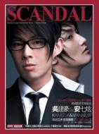 Scandal -豪華中文版