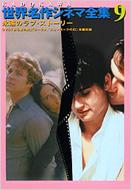 KADOKAWA世界名作シネマ全集 「ある愛の詩」「ゴースト/ニューヨークの幻」 第9巻 永遠のラブ・ストーリー