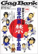 Gag Bank vol.21 特集 日本代表マル禁選手名鑑
