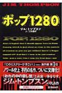 ポップ1280 扶桑社ミステリー
