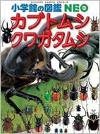 カブトムシ・クワガタムシ 小学館の図鑑NEO