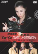 松浦亜弥×美勇伝YO-YO GIRL MISSION 〜メイキングオブ『スケバン刑事 コードネーム=麻宮サキ』〜