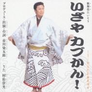 NHK「からだであそぼ」市川染五郎プロデュース::歌舞伎たいそう いざやカブかん!