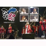 つばさ祭り'06〜春の陣〜