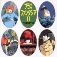 上野の森ブラス ブラスファンタジア: 2-宮崎アニメ作品集