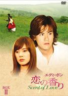 恋の香り Scent of Love BOX II
