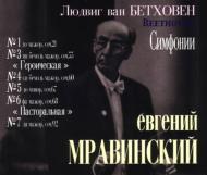 交響曲集(第1,3,4,5,6,7番) ムラヴィンスキー&レニングラード・フィル(3CD)