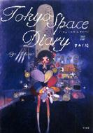 Tokyo Space Dairy