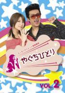 やぐちひとり DVD Vol.2