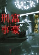 富豪刑事 新潮文庫