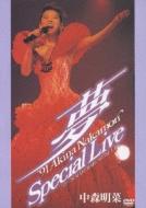 〜夢〜'91 AKINA NAKAMORI Special Live