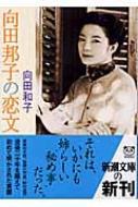 向田邦子の恋文 新潮文庫