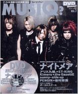 Musiq?: Vol.7: Gigs 7月増刊