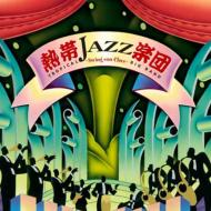 熱帯jazz楽団10 -Swing Conclave