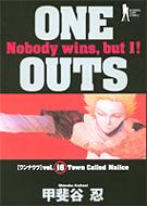 ONE OUTS 16 ヤングジャンプ・コミックスBJ