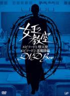 女王の教室 DVD BOX
