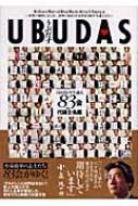 UBUDAS うぶだす 自民党1年生議員83会代議士名鑑 : 83会 | HMV&BOOKS ...