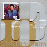 爛泥-正東10x10十大唱片