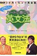 ハートで感じる英文法 NHK3か月トピック英会話 語学シリーズ