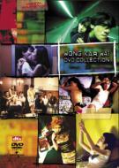 ウォン・カーウァイ DVDコレクション