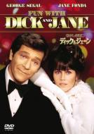 おかしな泥棒ディック&ジェーン(1977)