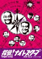 探偵!ナイトスクープDVD Vol.3 上岡局長クラシック〜淡路島のパラダイス編