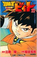 冒険王ビィト 11 ジャンプコミックス