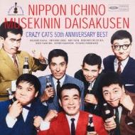 クレイジーキャッツ50周年記念 ベストアルバム 日本一の無責任大作戦