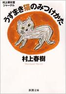 うずまき猫のみつけかた 村上朝日堂ジャーナル 新潮文庫