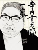 寺内貫太郎一家 12