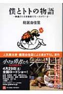 僕とトトの物語 映画『小さき勇者たち ガメラ』 角川文庫