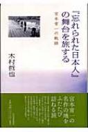『忘れられた日本人』の舞台を旅する 宮本常一の軌跡