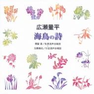 海鳥の詩:関屋晋/松原混声cho, 小林光雄/杉並混声cho