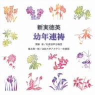 幼年連祷:関屋晋 / 松原混声cho, 福永陽一郎/湘南コールグリューン