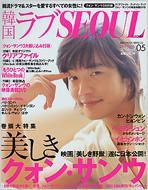 韓国ラブSEOUL VOL.05 BEST MOOK SERIES