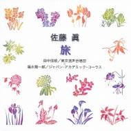 旅: 田中信昭 / 東京混声cho, 福永陽一郎 / 日本アカデミー Cho