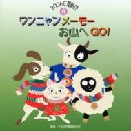 2006年運動会4::ワンニャンメーモーお山へGO!