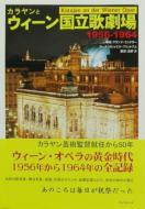 カラヤンとウィーン国立歌劇場