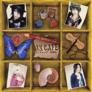 10's コレクション マァチ : アンティック-珈琲店- | HMV&BOOKS ...