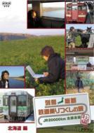 Jr 20000km Zensen Soha Aki Hen 3 Hokkaido Hen