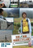 Jr 20000km  Zensen Soha Aki Hen 1 Hokuriku.Koshinetsu.Tohoku Hen