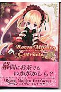 Rozen Maiden Entr'ace バーズコミックススペシャル
