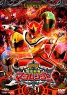 スーパー戦隊シリーズ::魔法戦隊マジレンジャ-Vol.9