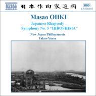 交響曲第5番『ヒロシマ』、日本狂詩曲 湯浅卓雄&新日本フィル