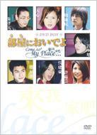 部屋においでよ 〜Come to My Place〜DVD-BOX
